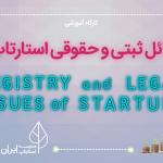 کارگاه مسائل ثبتی و حقوقی استارتاپها