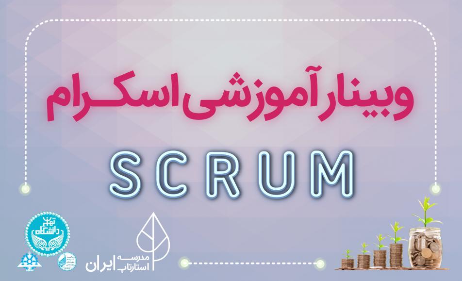 وبینار کاربردی اسکرام